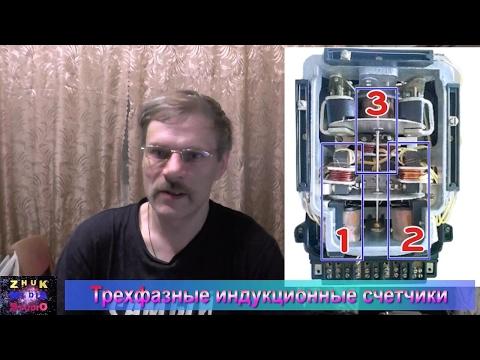 Вопросы и ответы по электрическим счетчикам