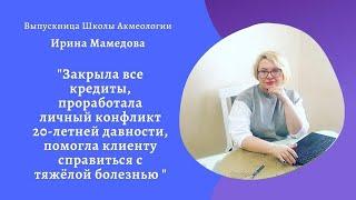 Ирина Мамедова:Закрыла все кредиты,проработала личный конфликт 20-летней давности, помогла клиенту..