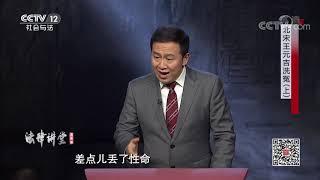 《法律讲堂(文史版)》 20200504 北宋王元吉洗冤(上)| CCTV社会与法