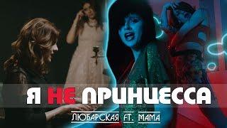 Я НЕ ПРИНЦЕССА - Любарская  ft. МАМА