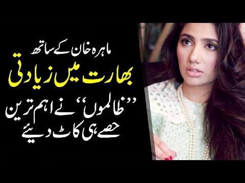 Mahira Khan K Sath India Main Ziadti Zalmoun Ny Ehm Hisse Hi Kaat Dale