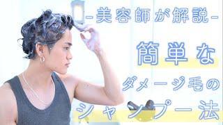 【正しいシャンプー】美容師がダメージ毛のシャンプー方法を徹底解説!