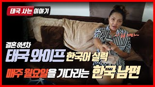 🇹🇭 결혼 8년차 와이프의 한국어 실력 / 일주일 마다 용돈 받는 한국남편