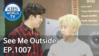 See Me Outside | 잠깐 나와봐 [Gag Concert / 2019.07.13]