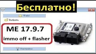 Bosch ME 17.9.7 IMMO OFF + FLASHER // флешер для чиптюнинга lada uaz // immo off ваз приора