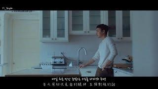 [韓繁中字/MV] Roy Kim(로이킴) - 那時分手就好 (그때 헤어지면 돼 / Only then)