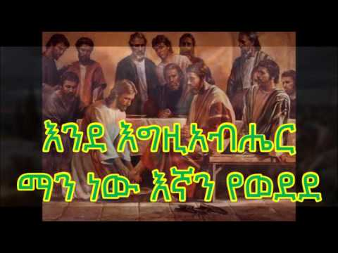 Ethiopia Orthodox Mezmur By Zemari D/N Robel Matewos እንዲህ ያለ ፍቅር