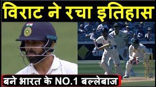 IND VS AUS 2ND TEST: Virat Kohli ने दूसरे टेस्ट मैच में रचा बड़ा इतिहास  Headlines Sports