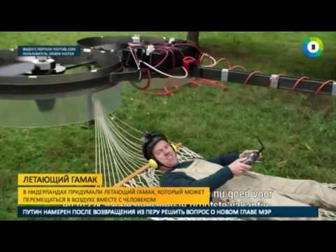 Транспорт будущего в Нидерландах изобрели летающий гамак