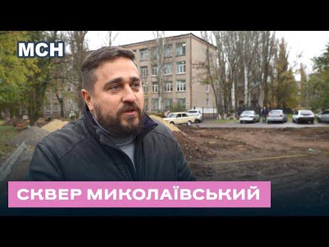 TPK MAPT: Депаратамент ЖКГ почав облаштовувати сквер Миколаївський