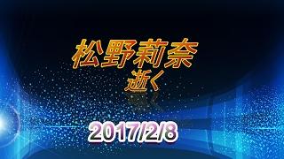 【訃報】松野莉奈氏(歌手) 2017年2月8日 死因:不明 引用:スポニチアネ...