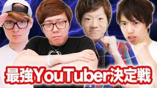 ヒカキン presents オセロニア 最強 YouTube クリエーター決定戦 : Google Play Game Fest thumbnail