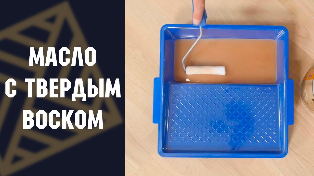 Масло loba(lobasol) продажа с доставкой. По лучшей цене предлагаем паркетное масло и воск лобасол. Parket-losk. Ru +7 (495) 743-96-76.