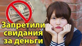 Японским школьницам запретили свидания за деньги. Борьба с подростковой проституцией в Японии