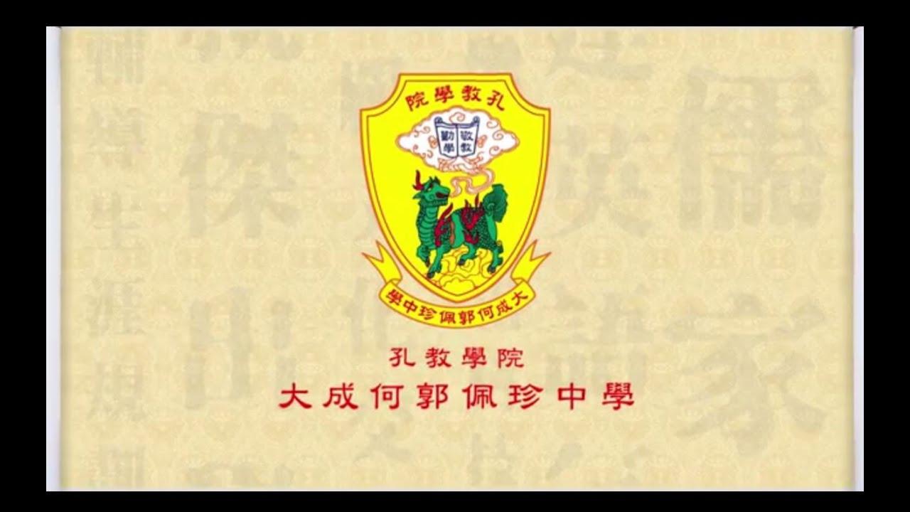 孔教學院大成何郭佩珍中學 - YouTube