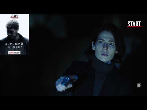 Хороший человек(сериал)  2020 - трейлер.