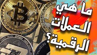 العملات الرقمية | Cryptocurrency