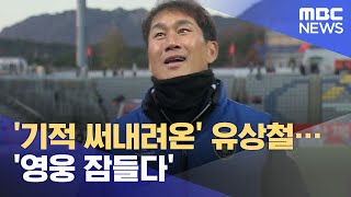 '기적 써내려온' 유상철…'영웅 잠들다' (2021.06.08/뉴스데스크/MBC)