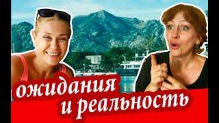 Черногория. ТУР ЗА 350 ЕВРО. МЫ ПРОЗРЕЛИ! Потрясли Цены В Черногории! Бюджетный отдых