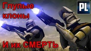 Самые ТУПЫЕ смерти Клонов Великой Армии Республики. ПроЗВ#182