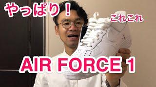 【NIKE】白スニーカーはAIR FORCE 1に決定 ^ ^