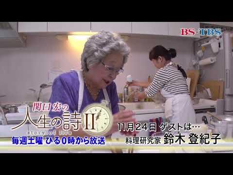 11/24(土)ひる12時「関口宏の人生の詩Ⅱ」(ゲスト:鈴木登紀子)