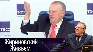 Пресс-конференция В.В. Жириновского в ТАСС. Жириновский живьем от 12.03.18