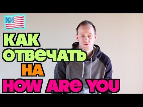 Как ответить на вопрос where do you live по английски