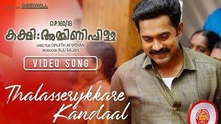 Kakshi Amminippilla Song | Thalasserykkare Kandaal | Asif Ali | Samuel Aby | Zarah Films