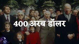 दुनिया के सबसे अमीर परिवार World's 10 Richest Families Hindi
