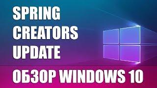 видео Обзор Windows 10 Creators Update (версия 1703). Обновление для дизайнеров