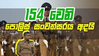 154 වෙනි පොලිස් සංවත්සරය අදයි | Piyum Vila | 03-09-2020 | Siyatha TV Thumbnail