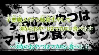 脳漿炸裂ガール歌詞付き thumbnail