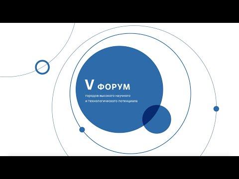 Итоговый ролик V Форума городов высокого научного и технологического потенциала развития