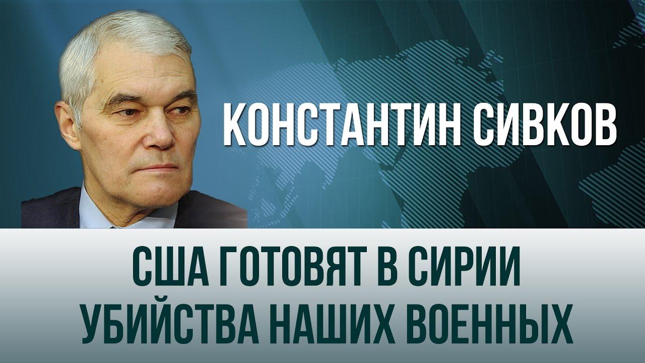 """Константин Сивков.""""США готовят в Сирии убийства наших военных"""""""