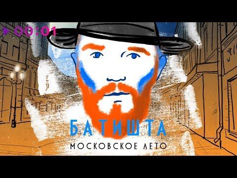 Батишта - Московское лето I Official Audio | 2018