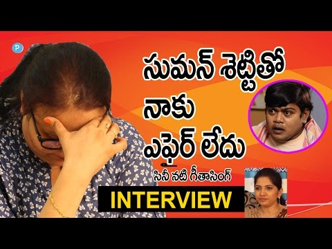 Actress Geetha Singh about Comedian Suman Shetty Affair - Telugu Popular TV