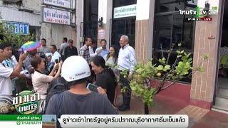 ยุบสามมิตรผนึก พปชร.สู้เลือกตั้ง | 19-11-61 | ข่าวเช้าไทยรัฐ