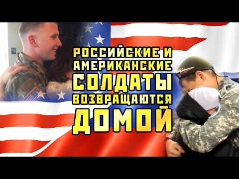 Российские и американские