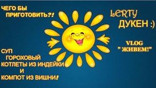 Суп гороховый ))