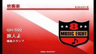 【QH-592】 旅人よ/爆風スランプ 商品詳細はこちら→http://www.music8....
