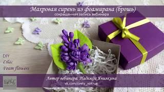 Махровая сирень из фоамирана (брошь) мастер-класс / Lilac   foam flowers   DIY