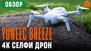 Обзор компактного селфи-дрона Yuneec Breeze 4К
