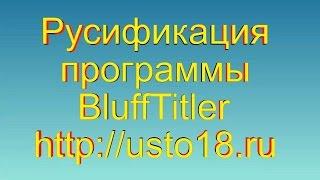 BluffTitler. Русификация программы