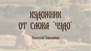 Художник от слова  Чудо   Николай Завьялов