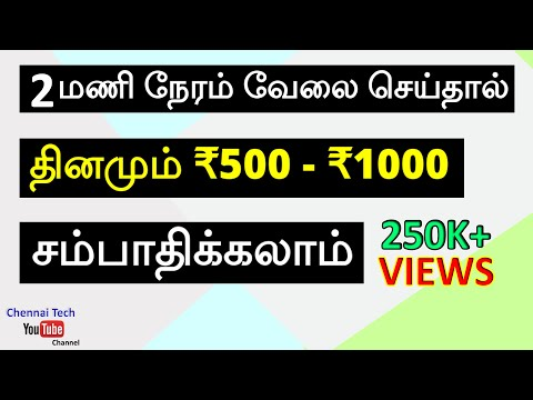 How to earn money in online work at home Tamil | Best Online Jobs Part Time Work | Chennai Tech