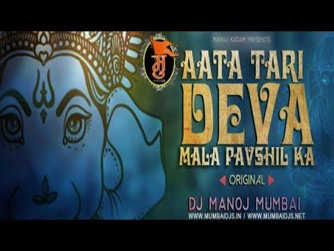 Aata Tari Deva Mala Pavshil Ka | Dj Manoj Mumbai