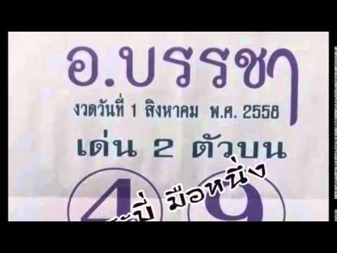 หวยซอง อ.บรรชา (สองตัวบน) งวดวันที่ 1/08/58