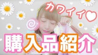購入品紹介!!可愛い♡小物、バッグetc. thumbnail