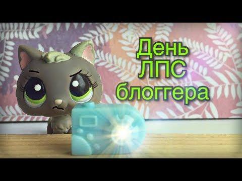 LPS: ДЕНЬ ЛПС-БЛОГГЕРА короткий фильм